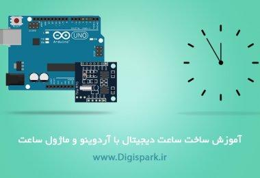 arduino-digital-clock-ds1307-segment--digispark