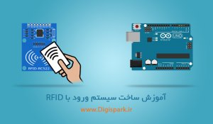 Arduino-RFID-RC522-door-digispark