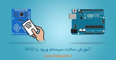 Arduino-RFID-RC522-door-digispark