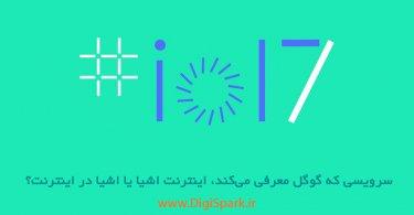 Google-IO-17-Digispark