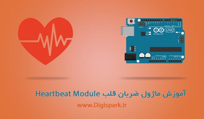 Arduino-Sensor-Kit-Heartbeat-Module-digispark