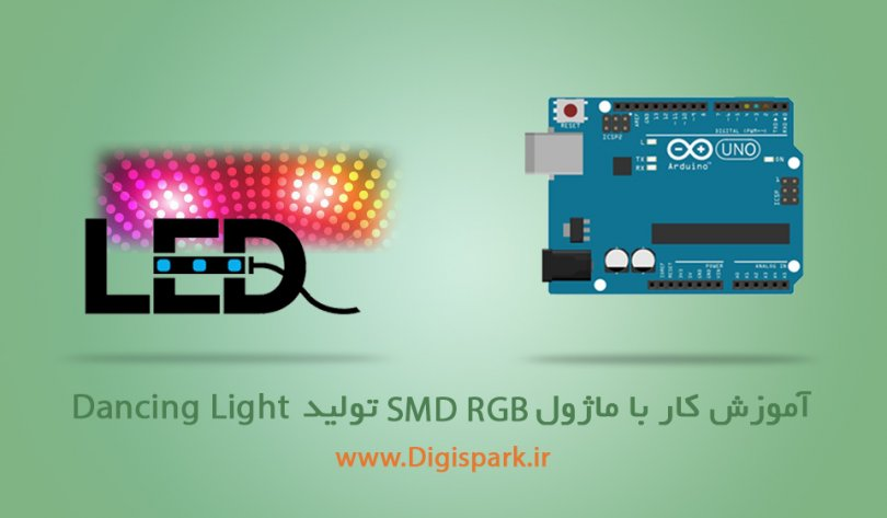Arduino-Sensor-Kit-LED-RGB-digispark