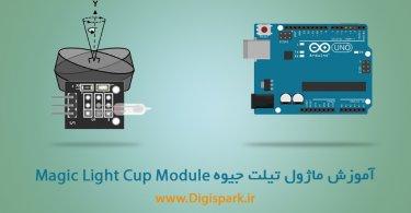 Arduino-Sensor-Kit-Magic-Light-Cup-Module-digispark