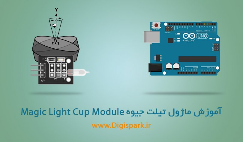 Arduino-Sensor-Kit-Magic-Light-Cup-Module-digispark