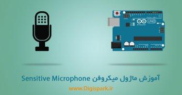 Arduino-Sensor-Kit-Microphone-Module-digispark
