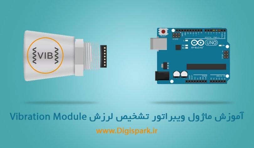 Arduino-Sensor-Kit-Vibration-Module-digispark