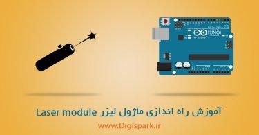 Arduino-Sensor-Kit-laser-Module-digispark