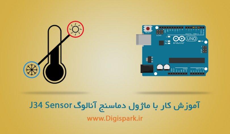 Arduino-Sensor-Kit-temprature-sensor-j34-digispark