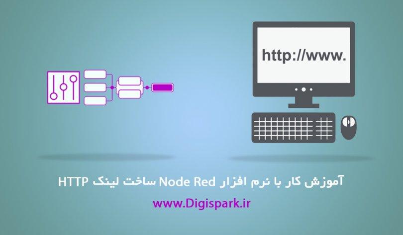 Node-red-IOT-HTTP-part-7--digispark