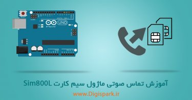 Sim800L-Arduino-Call-Up-test-Digispark