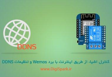 Wemos-DDNS-Protocol--Digispark