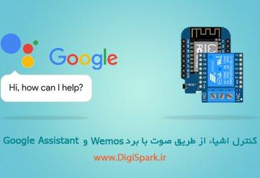 Arduino Wemos-Google-assisstant--Digispark