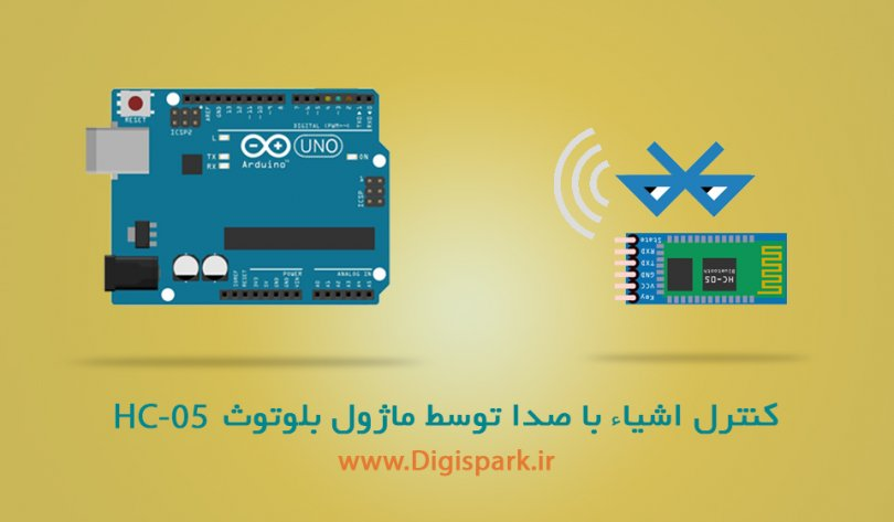 arduino-bluetooth-hc05-sound-command-digispark-