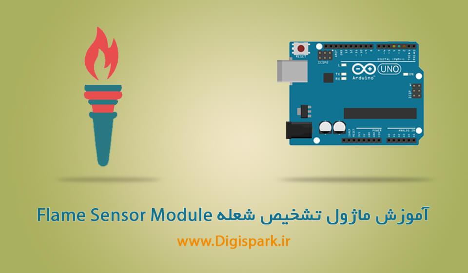 Arduino-Sensor-Kit-Flame-Module-digispark