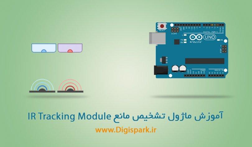 Arduino-Sensor-Kit-IR-Tracking-Module-digispark