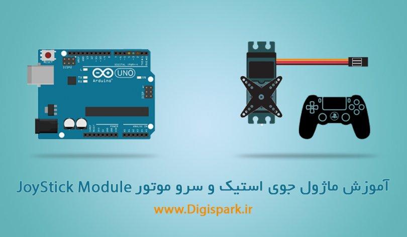 Arduino-Sensor-Kit-JoyStick-Module-digispark