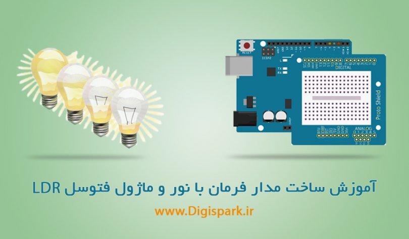 Arduino-Sensor-Kit-LDR-Module-digispark