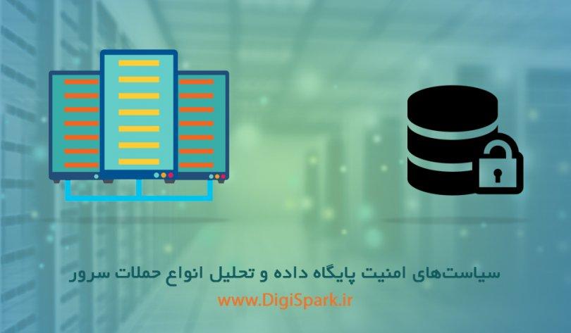 Database-Security-digispark