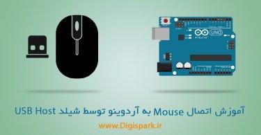 Mouse-to-Arduino-USB-Host-Shield-digispark