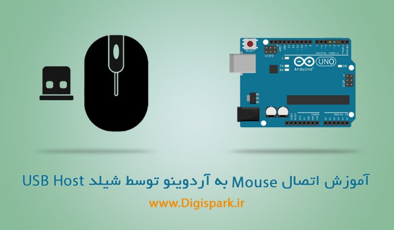 Mouse-to-Arduino-USB-Host-Shield-digispark