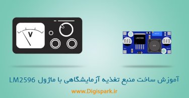 Power-Supply-with-LM2596-digispark