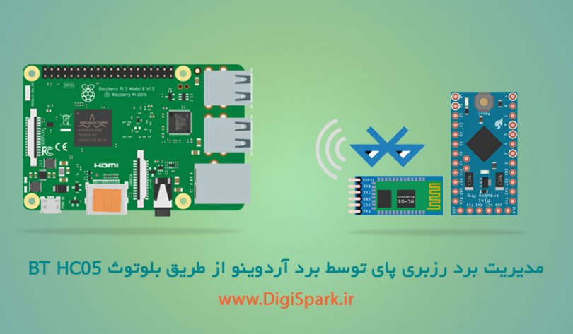 arduino-and-raspberry-pi-BT--Digispark