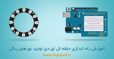 Arduino-LED-Neopixel-ring-Module-digispark