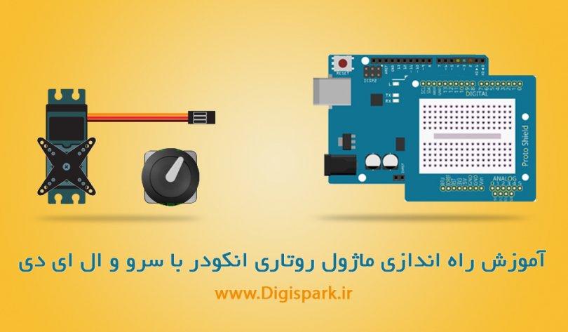 Arduino-Rotary-Encoder-servo-motor-led-rgb-Module-digispark
