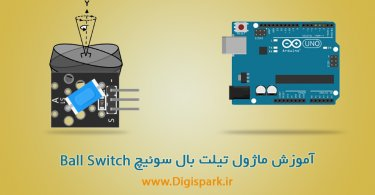 Arduino-Sensor-Kit-Ball-Switch-Module-digispark