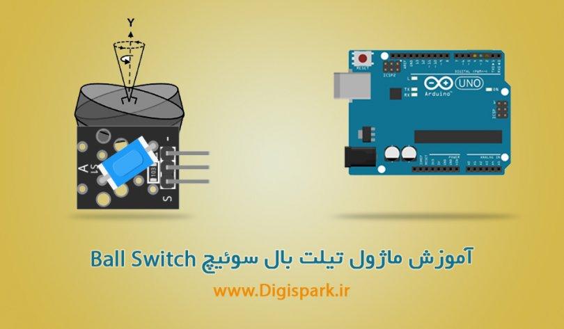 Arduino-Sensor-Kit-Ball-Switch-Module-digispark