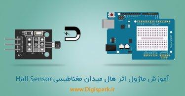 Arduino-Sensor-Kit-Hall-magnetic-Module-digispark