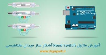 Arduino-Sensor-Kit-Reed-Switch-Module-digispark