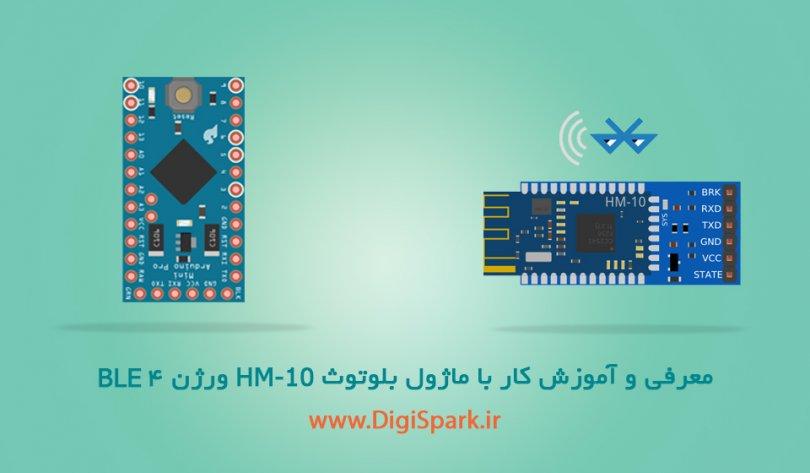 HM-10-Bluetooth-Module-Arduino--Digispark