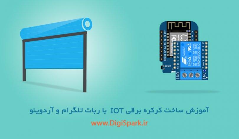IOT-Door-Roller-shutter-system-arduino-telegram-Digispark
