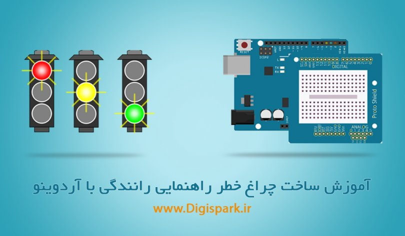Traffic-Light-Arduino-digispark