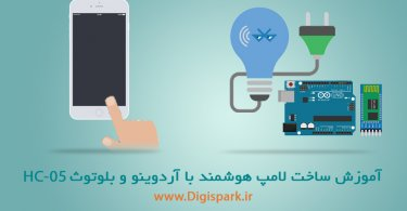 arduino-bluetooth-hc05-RGB-Light-Bulb-digispark-