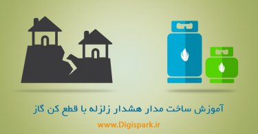 earthquake-detector-system-digispark