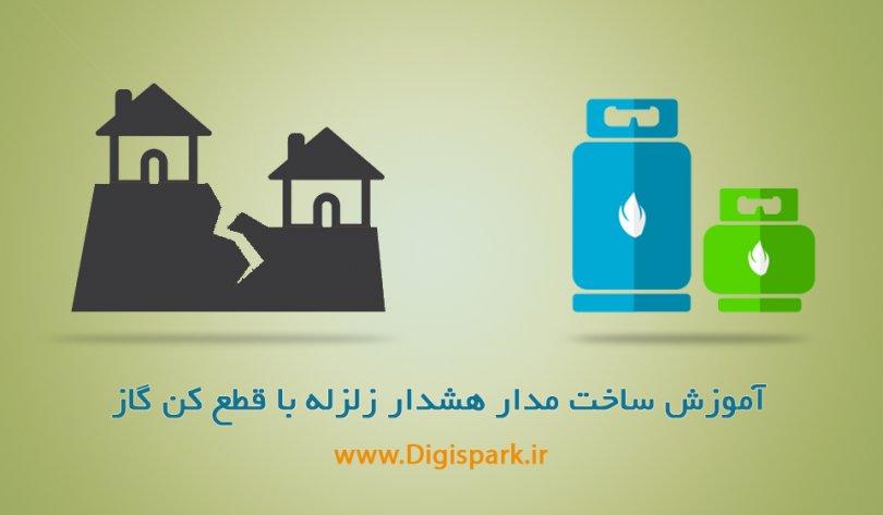 earthquake-detector-system-digispark