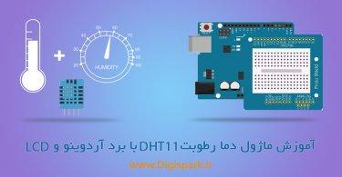 Arduino-Sensor-Kit-DHT11-Module-digispark