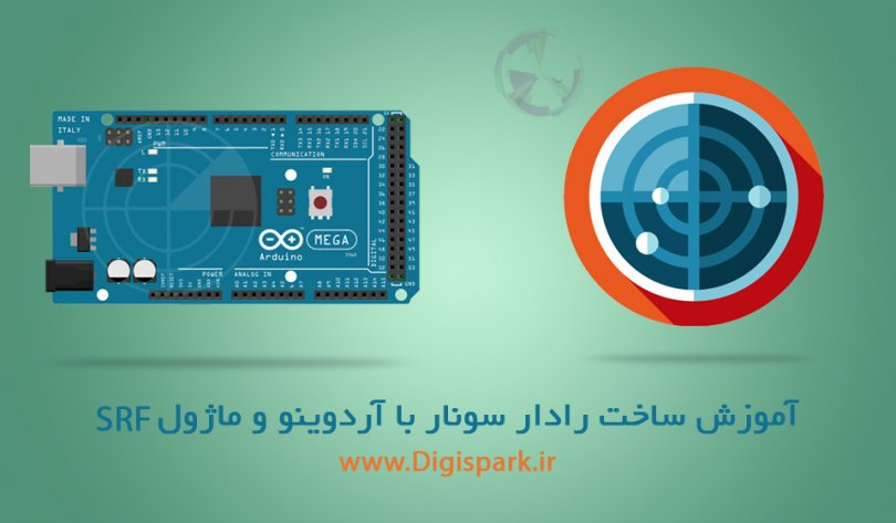 Arduino-Sonar-SRF04-Module--digispark-