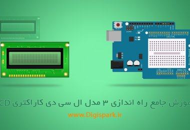 Arduino-character-LCD-Display-digispark