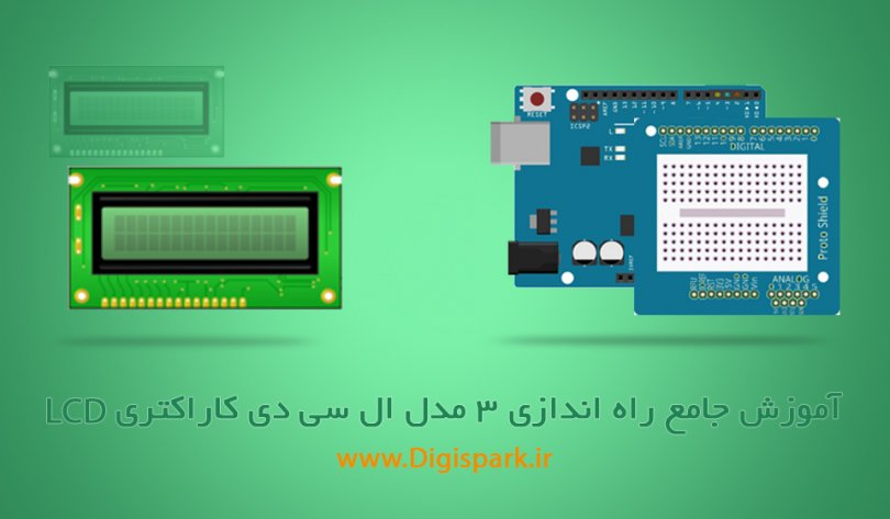 Arduino-character-LCD-Display-digispark