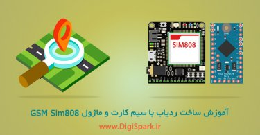 Sim808-Module-location-service-Arduino--Digispark