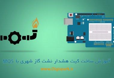 Arduino-Gas-detector-MQ5-Module-digispark