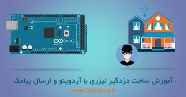 Arduino-Laser-security-system-with sim808 module-digispark-