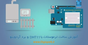 Arduino-Sensor-Kit-Thermostat-DHT11-Module-digispark