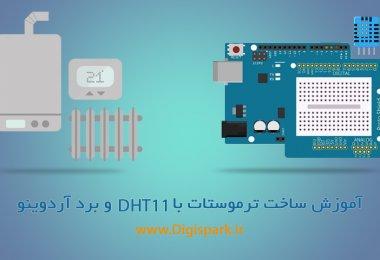 Arduino-Sensor-Kit-Thermostat-DHT11-Module-digispark