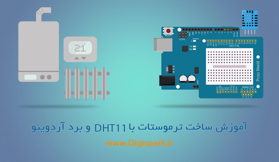 Arduino sensor kit thermostat dht module digispark