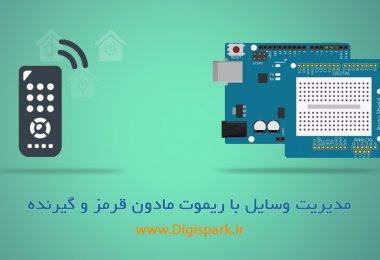 Arduino-Sensor-Kit-ir-remote-Module-digispark