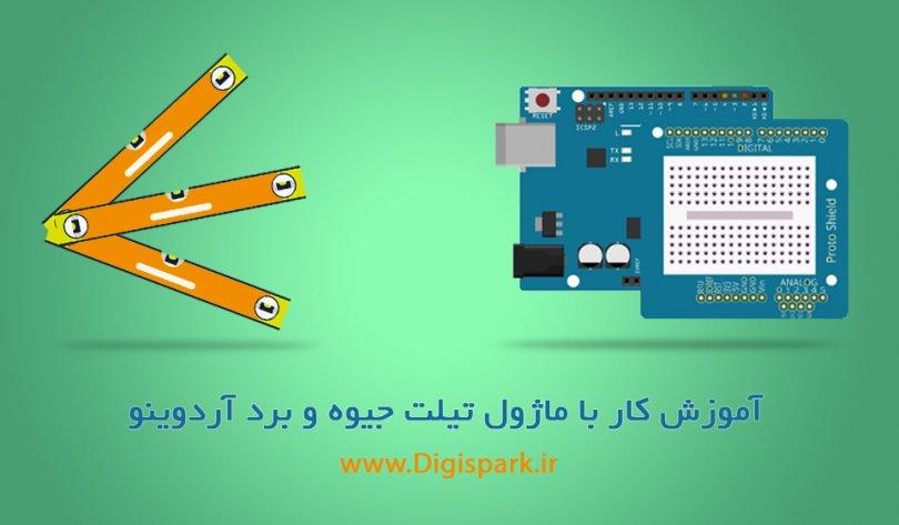 Arduino-Sensor-Kit-mercury-Tilt-Module-digispark